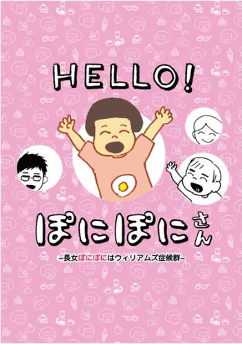 Helloぽにぽにさん_表紙.png